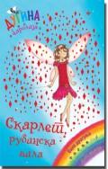 Skarlet, rubinska vila - dugina čarolija 23