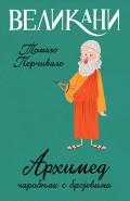 Velikani  - Arhimed, čarobnjak s brojevima