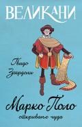 Velikani  - Marko Polo, otkrivanje čuda