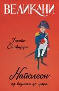 Velikani  - Napoleon, od vojnika do cara