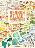 Veliki atlas - Životinje