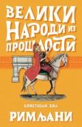Veliki narodi iz prošlosti - Rimljani