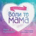 Voli te mama: Mojoj ćerki