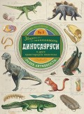 Zbirka zanimljivosti - Dinosaurusi