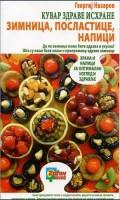 Kuvar zdrave ishrane - zimnica, poslastice, napici