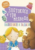 Zlatokosa i tri medveda - nalepnice i zadaci
