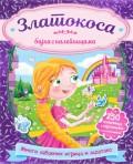 Zlatokosa - Bajka s nalepnicama